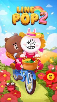 LINE POP2 poster