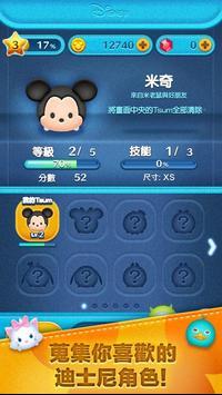 LINE: Disney Tsum Tsum 截圖 3