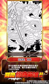 JUMPUTI HEROES 英雄氣泡 航海王大特集祭活動進行中! screenshot 10