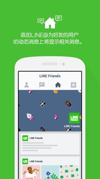 LINE@App (LINEat) 截图 4