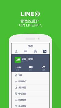 LINE@App (LINEat) 海报