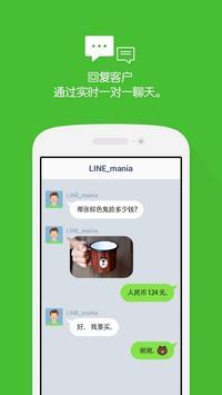 LINE@App (LINEat) 截图 1