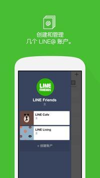 LINE@App (LINEat) 截图 2
