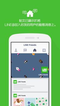 LINE@App (LINEat) 截圖 4