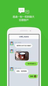 LINE@App (LINEat) 截圖 1