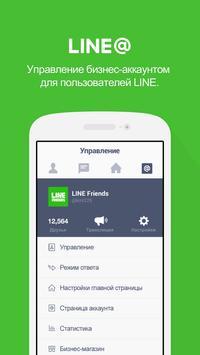 LINE@App (LINEat) постер