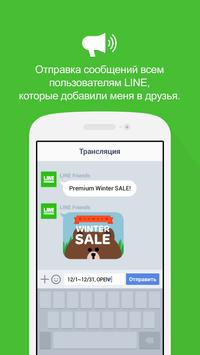LINE@App (LINEat) скриншот 3