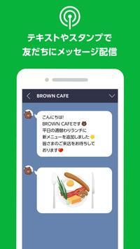 LINE公式アカウント スクリーンショット 3