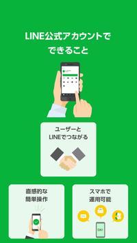 LINE公式アカウント スクリーンショット 1