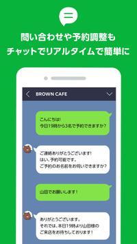 LINE公式アカウント スクリーンショット 2