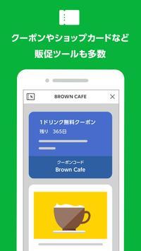 LINE公式アカウント スクリーンショット 4