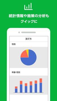 LINE公式アカウント スクリーンショット 5