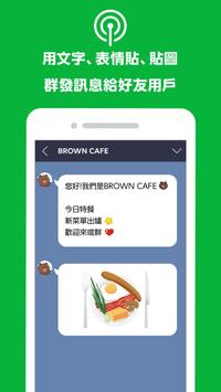LINE Official Account 截圖 3