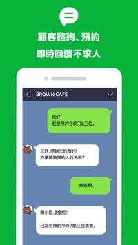 LINE Official Account 截圖 2