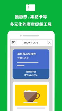 LINE Official Account 截圖 4