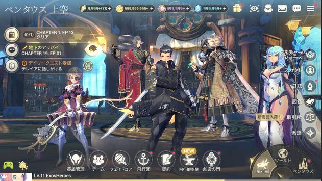 エグゾス ヒーローズ(Exos Heroes) スクリーンショット 22
