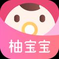 柚宝宝-怀孕育儿
