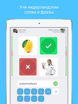 Нидерландский язык с LinGo Play скриншот 5