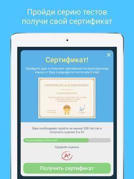 Нидерландский язык с LinGo Play скриншот 9