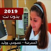 الممرضة (بدون إيقاع) - عصومي ووليد 2019 icon