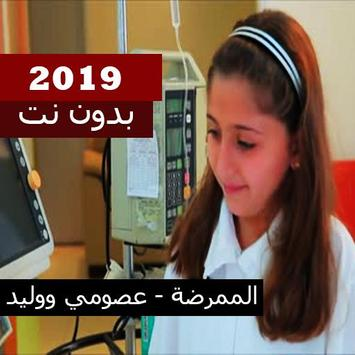 الممرضة (بدون إيقاع) - عصومي ووليد 2019 screenshot 2