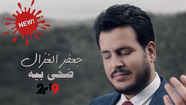 مهرجان من حياتى بقيتو بح 2019 بدون نت poster