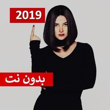 دنيا سمير - ازاي البنت تحبك 2019 بدون نت screenshot 2