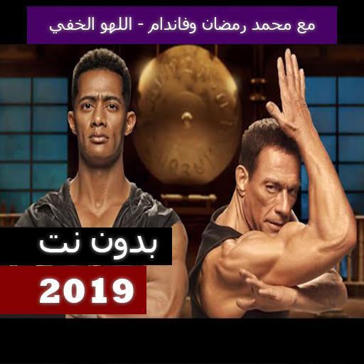 محمد رمضان وفاندام - اللهو الخفي 2019 بدون نت