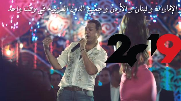 اغنية حكيم حلاوة روح - هيفاء وهبي 2019 بدون نت screenshot 3