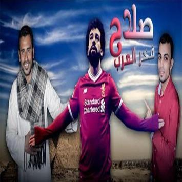 Mohamed Salah song - اغنية صلاح فخر العرب بدون نت poster