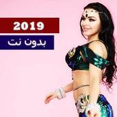 احمد شيبة و راقصة كوشنر - اه لو لعبت يا زهر 2019 icon