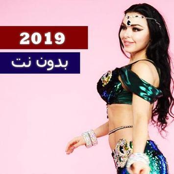 احمد شيبة و راقصة كوشنر - اه لو لعبت يا زهر 2019 screenshot 4