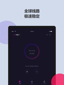 LinkCN screenshot 9
