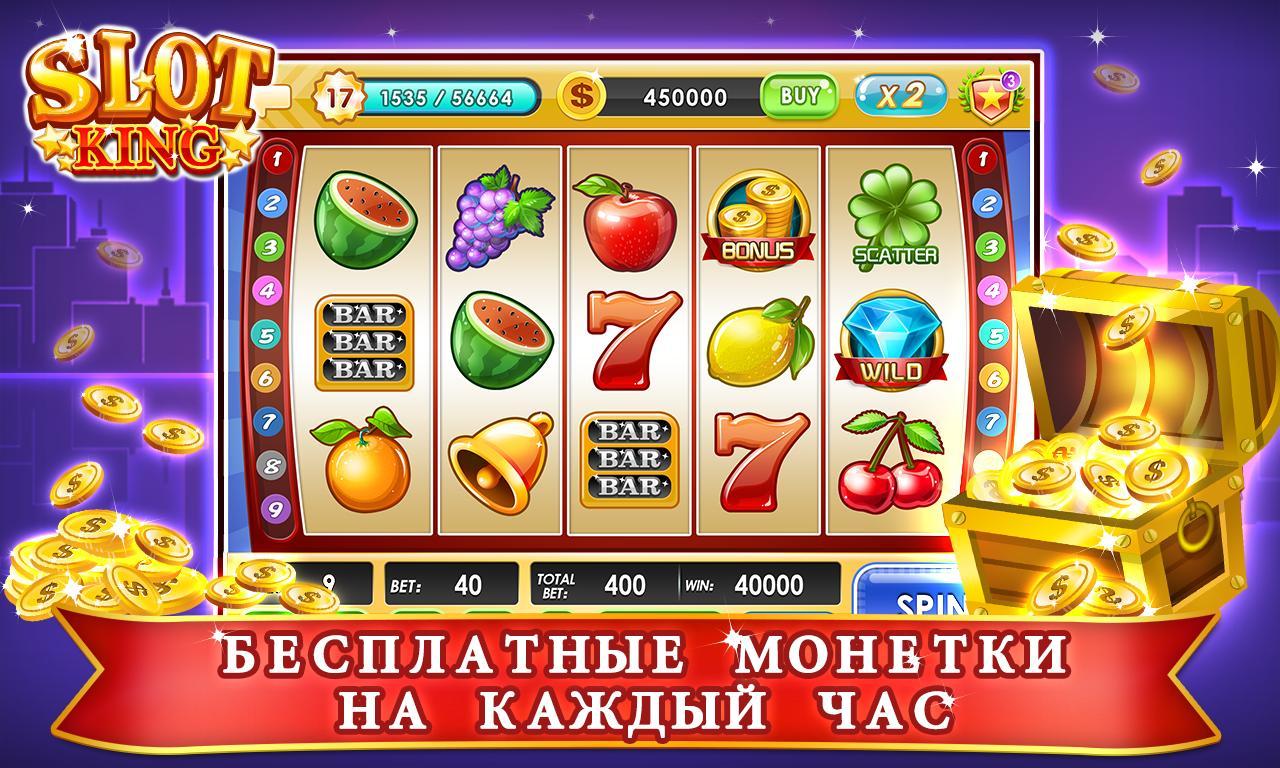 Игры на телефон игровые автоматы скачать бесплатно игровые слот аппараты скачать бесплатно