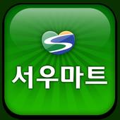 서우마트 당진점 icon