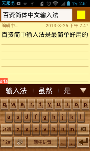 simplified chinese keyboard for android apk download. Black Bedroom Furniture Sets. Home Design Ideas