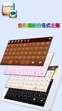Traditional Chinese Keyboard screenshot 3