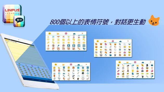 Traditional Chinese Keyboard screenshot 2