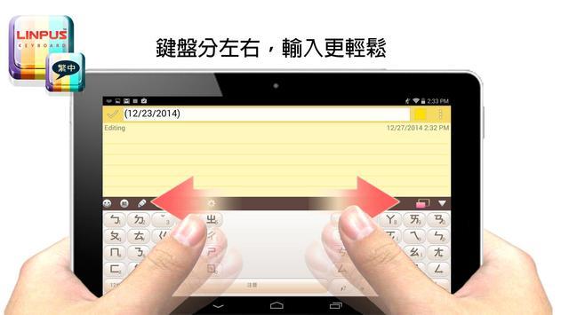 Traditional Chinese Keyboard screenshot 7