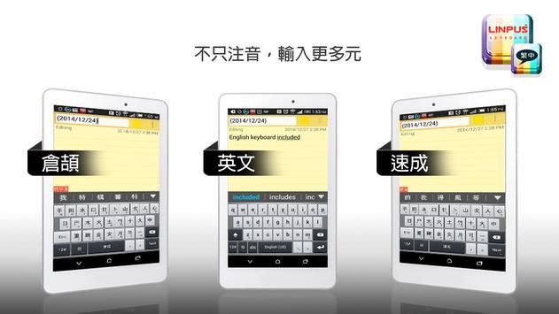 Traditional Chinese Keyboard screenshot 4