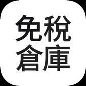 免稅倉庫 MSCK icon