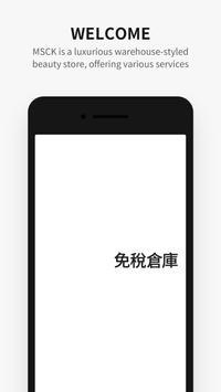免稅倉庫 MSCK poster