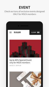 免稅倉庫 MSCK screenshot 2