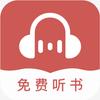 免費聽書-真正免費的聽書應用 圖標
