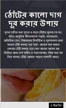 ঠোঁটের কালো দাগ দূর করার উপায় poster