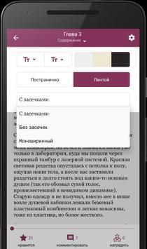 Litnet - Электронные книги captura de pantalla 5