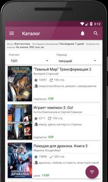 Litnet - Электронные книги captura de pantalla 6