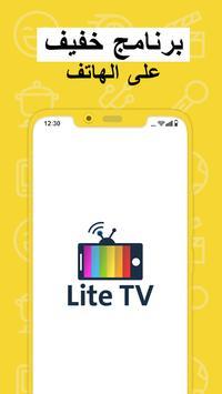تلفزة لايت | Lite TV poster