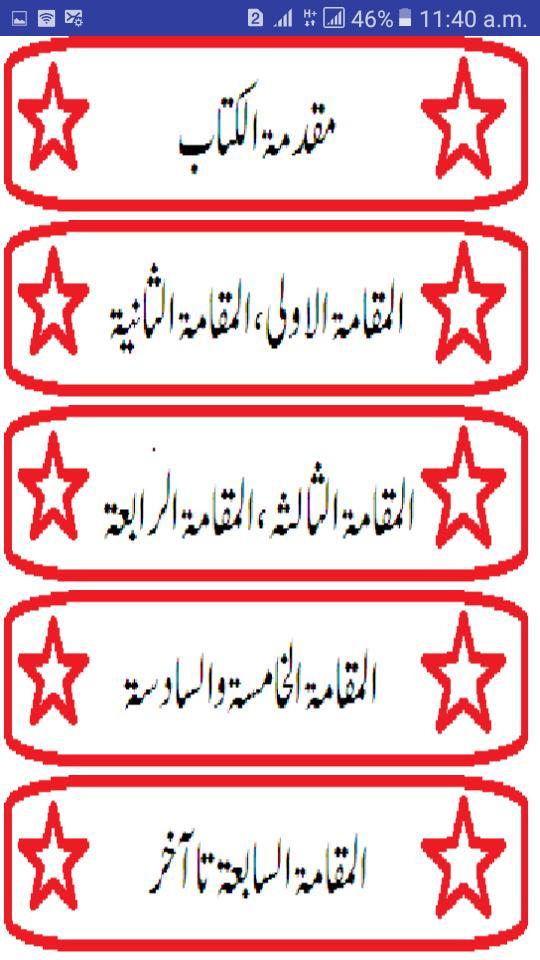 Maqamat al Hariri Urdu Sharah Dars e Maqamat for Android - APK Download