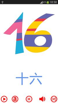 Cantonese Flashcards - Numbers screenshot 3